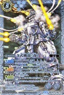 BSC19-X05 [X] : 3式機龍<改>