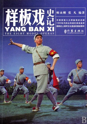 Yang Ban Xi-The Eight Model Operas (Chinese Edition)