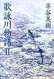 歌詠川物語〈2〉