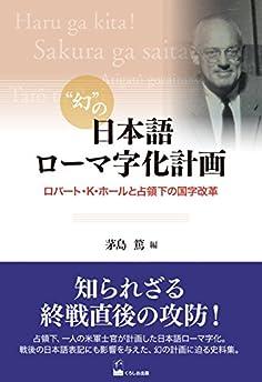 """""""幻""""の日本語ローマ字化計画:ロバート.K.ホールと占領下の国字改革"""