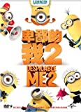 Despicable Me 2 (Mandarin Chinese Edition)