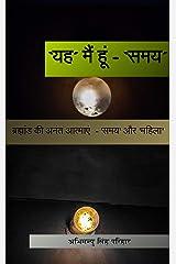 'यह' मैं हूं - 'समय': ब्रह्मांड की अनंत आत्माएं - 'समय' और 'महिला' (Hindi Edition) Kindle Edition