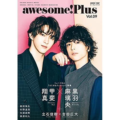 awesome! Plus Vol.09 表紙画像