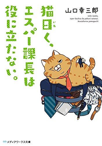 猫曰く、エスパー課長は役に立たない。 (メディアワークス文庫)