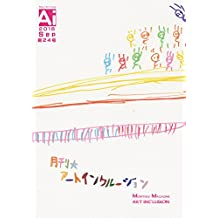 Art Inclusion vol24: monthly magazine Monthly Magazine Art Inclusion (Art Inclusion Publishing) (Japanese Edition)