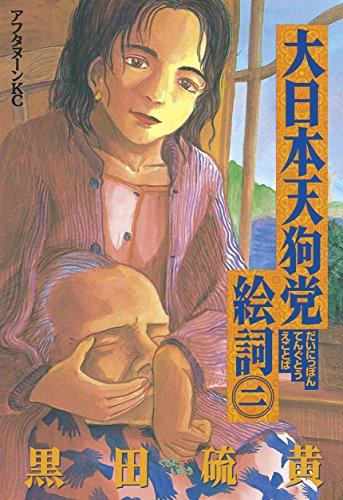 大日本天狗党絵詞(2) (アフタヌーンコミックス)