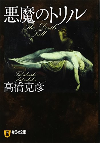 悪魔のトリル (祥伝社文庫)