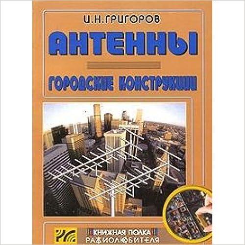 Book Antenny. Gorodskie konstruktsii