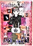 Gothic & Lolita Bible Vol. 7  (in Japanese) (Japanese Edition)
