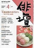 俳壇 2019年 04 月号 [雑誌]
