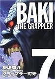 グラップラー刃牙完全版 7―BAKI THE GRAPPLER (少年チャンピオン・コミックス)