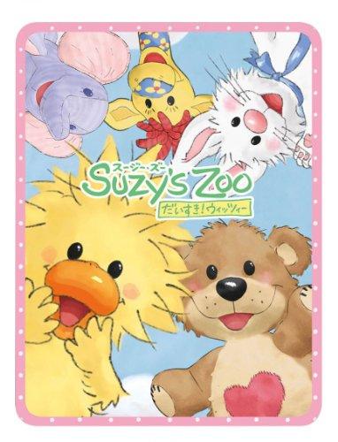 Suzy's Zoo(スージー・ズー)だいすき! ウィッツィー