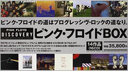 ピンク・フロイド / 14 アルバム・ボックス (生産限定盤)