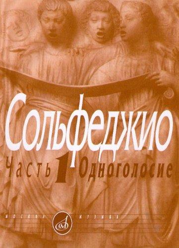 Read Online Solfedzhio.ch.1. Odnogolosoe / Solfedzhio.Ch.1. Odnogolosie ebook