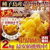 ホロニックフーズ 種子島産プレミア蜜芋使用 完熟安納芋焼き芋2kg