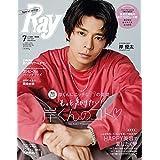 Ray 2021年 7・8月 合併号 特別版