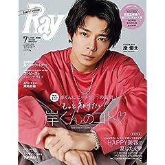 Ray 増刊 最新号 サムネイル