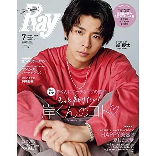 Ray 2021年 7月号 増刊 表紙画像