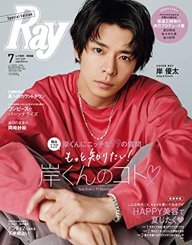 Ray 増刊 最新号 表紙画像