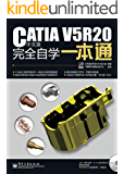 CATIA V5R20 中文版完全自学一本通