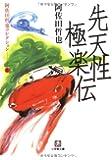先天性極楽伝 (小学館文庫)