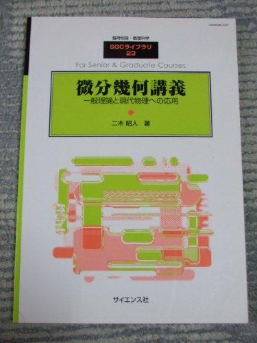 臨時別冊数理科学 SGCライブラリ23 微分幾何講義 一般理論と現代物理への応用 (SGCライブラリ)