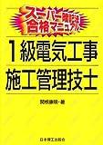 スーパー暗記法合格マニュアル 1級電気工事施工管理技士