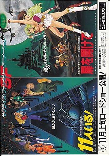 Amazon.co.jp: meti 145) アニメ2本立て 映画チラシ[11人いる+扉を ...