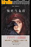 知更鸟女孩(媲美《偷影子的人》《忽然七日》,2016年感动全美的悬爱力作,她的灵魂之上,凿刻着每个人的死亡之期,包括,她所深爱的人……)