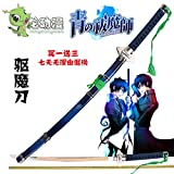 Blue Exorcist Ao no Exorcist sword Cosplay Prop