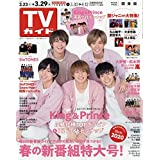週刊TVガイド 2019年 3/29号