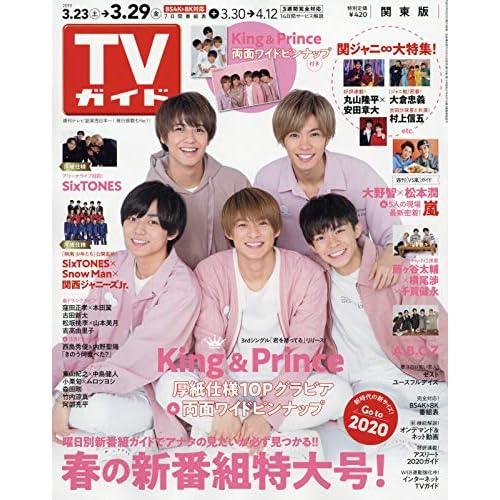週刊TVガイド 2019年 3/29号 表紙画像