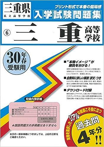 三重高等学校過去入学試験問題集...