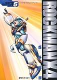 ロックマンX4 (fukkan.com―コミック・ロックマンXシリーズ)
