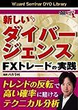 DVD 新しいダイバージェンス FXトレードの実践 (<DVD>)