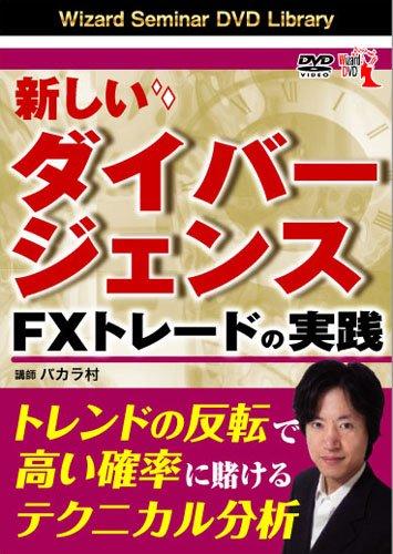 DVD 新しいダイバージェンスFXトレーの商品画像