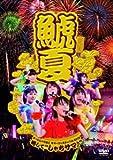 """チームしゃちほこサマーフェスティバル2013~略して""""しゃちサマ♪"""" [DVD]"""