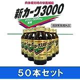 富士薬品 医薬部外品新カーク3000 100mL 50本入り栄養ドリンク