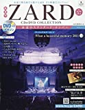 隔週刊ZARD CD&DVDコレクション(57) 2019年 4/17 号 [雑誌]