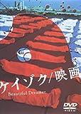 ケイゾク/映画 DVD