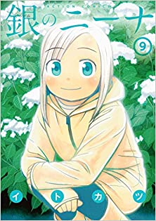 [イトカツ] 銀のニーナ 第01-09巻