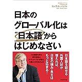 """日本のグローバル化は""""日本語""""からはじめなさい"""