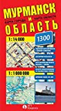Murmansk (Russia) 1:14,000 Street Map & Region 1:1,000,000 AGT
