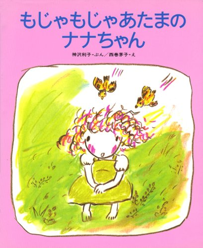 (Picture book of Japan) Nana head of shaggy (1985) ISBN: 4032043906 [Japanese -
