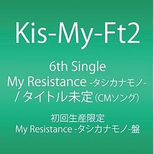 『My Resistance ‐タシカナモノ‐ / 運命Girl (初回生産限定) 』