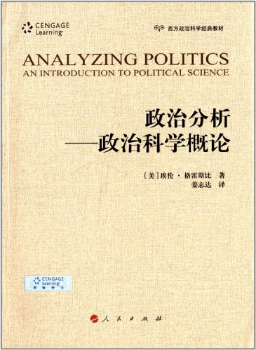 Analyzing Politics: An Introduction to Political Science(Chinese Edition) (Analyzing Politics An Introduction To Political Science)