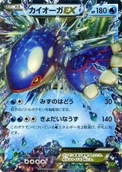 Pokemon juego de cartas XY Kyogre EX (RR) / Tidal Storm ...