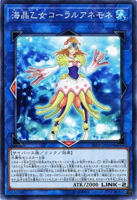 Yu-Gi-Oh/Marincess Coral Anemone (Common) / Rising Rampage (RIRA-JP041) / A Japanese Single Individual Card