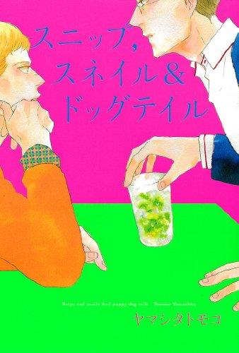スニップ,スネイル&ドッグテイル (Feelコミックス オンブルー)