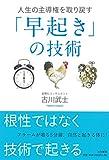 「人生の主導権を取り戻す「早起き」の技術」古川武士